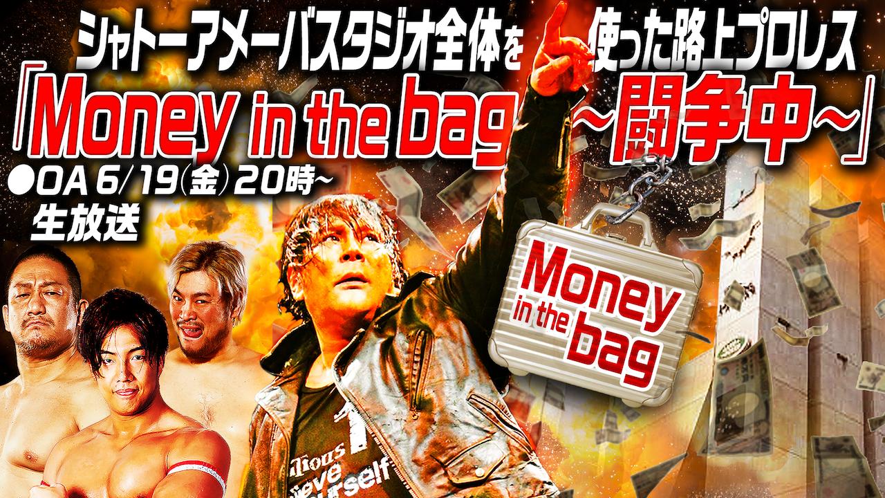 DDT Street Wrestling Money In The Bag ~ Tosochu ~
