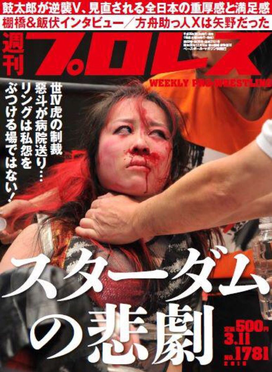 Weekly Pro Wrestling No. 1781