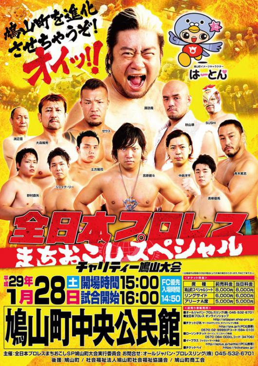 AJPW Wrestling Special Charity