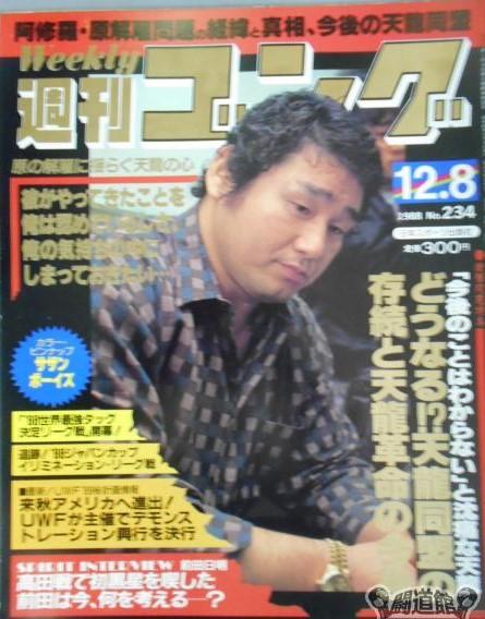 Weekly Gong No. 234