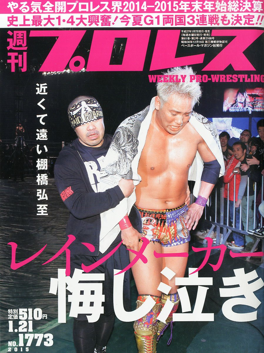 Weekly Pro Wrestling No. 1773
