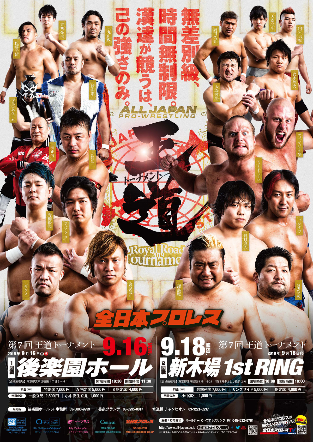 AJPW Royal Road Tournament 2019 - Night 3
