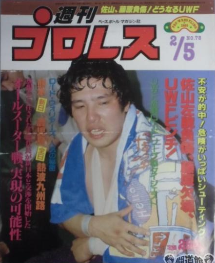 Weekly Pro Wrestling No. 78
