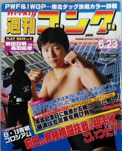Weekly Gong No. 210