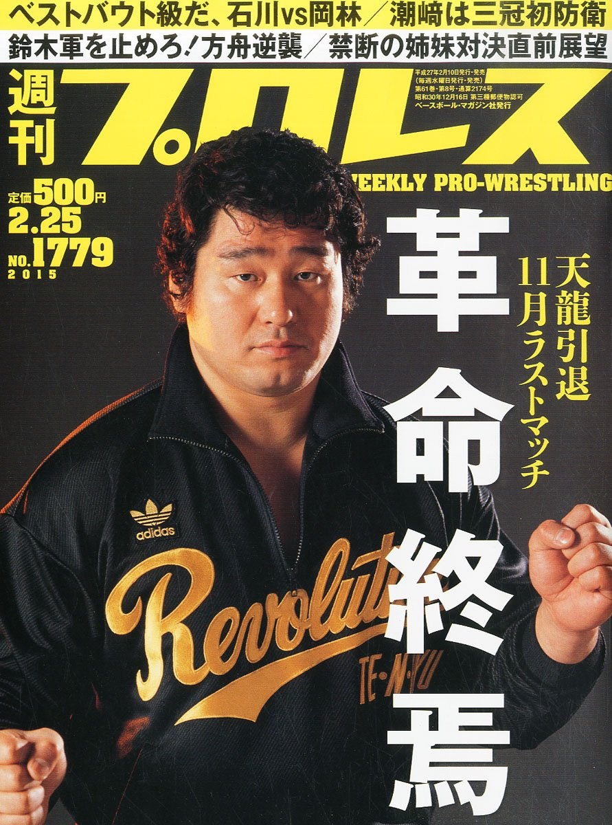 Weekly Pro Wrestling No. 1779