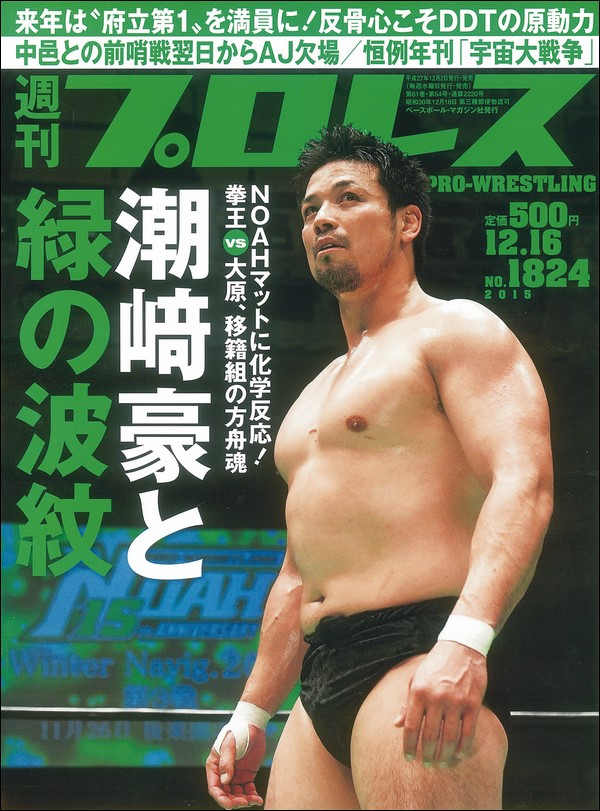 Weekly Pro Wrestling No. 1824