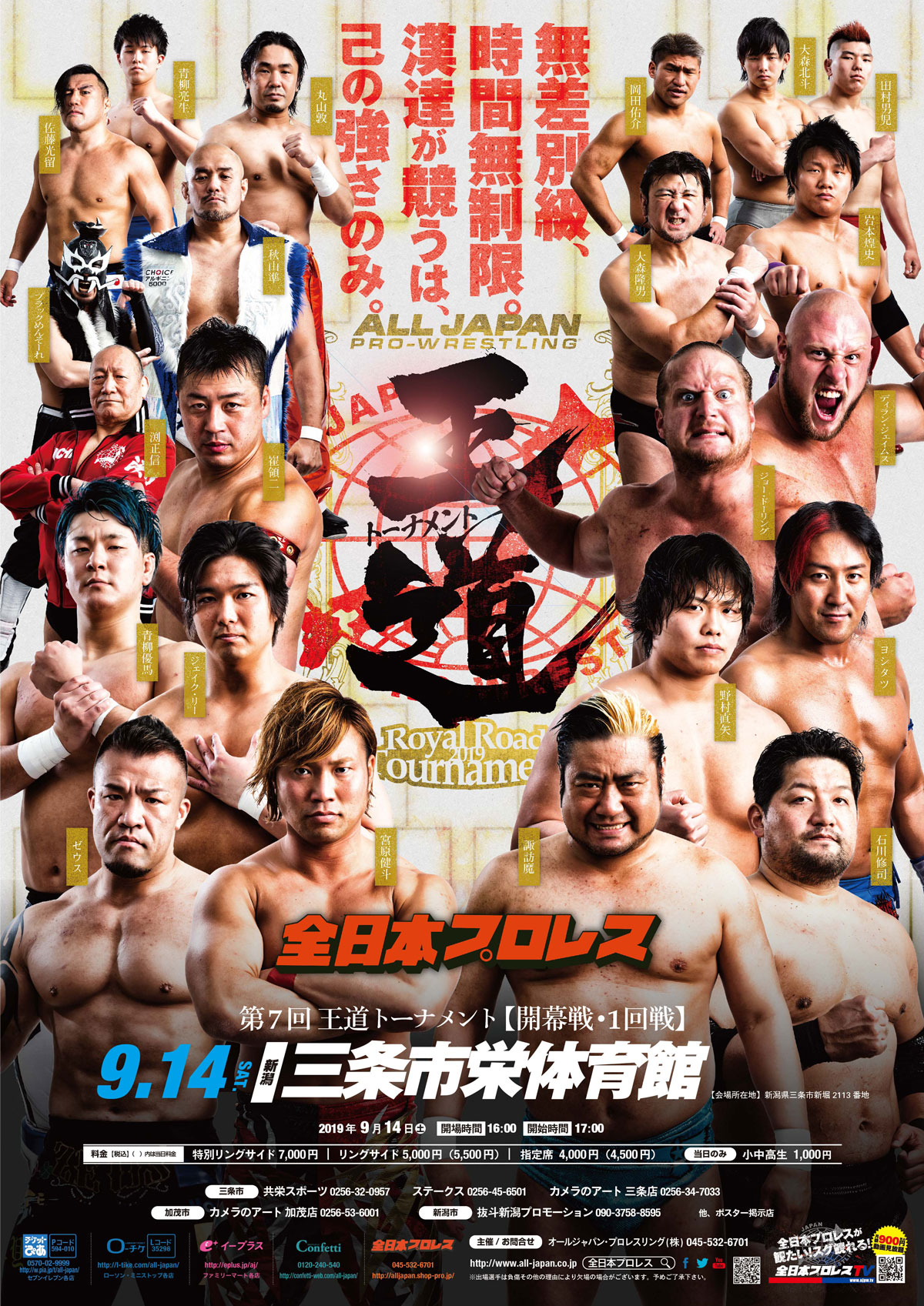 AJPW Royal Road Tournament 2019 - Night 1