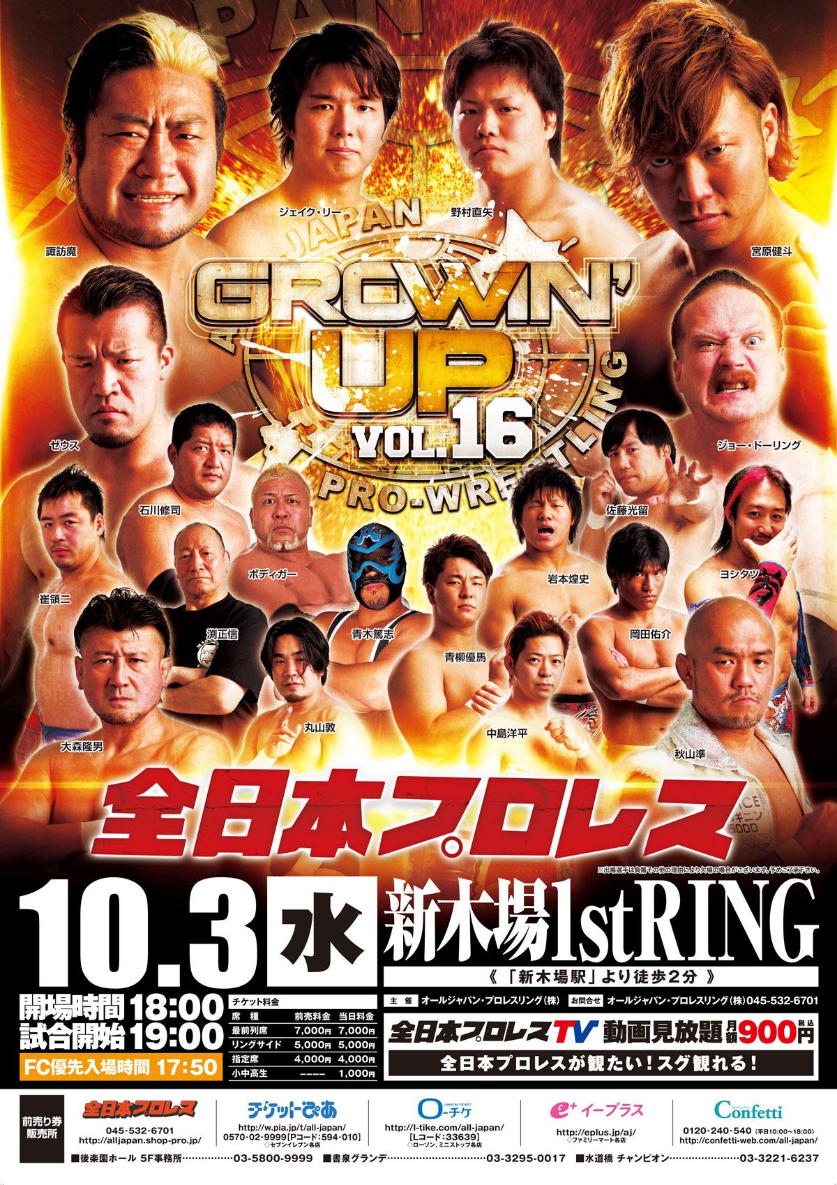 AJPW GROWIN' UP Vol.16
