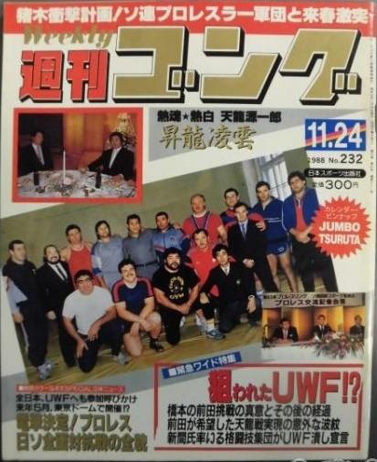 Weekly Gong No. 232