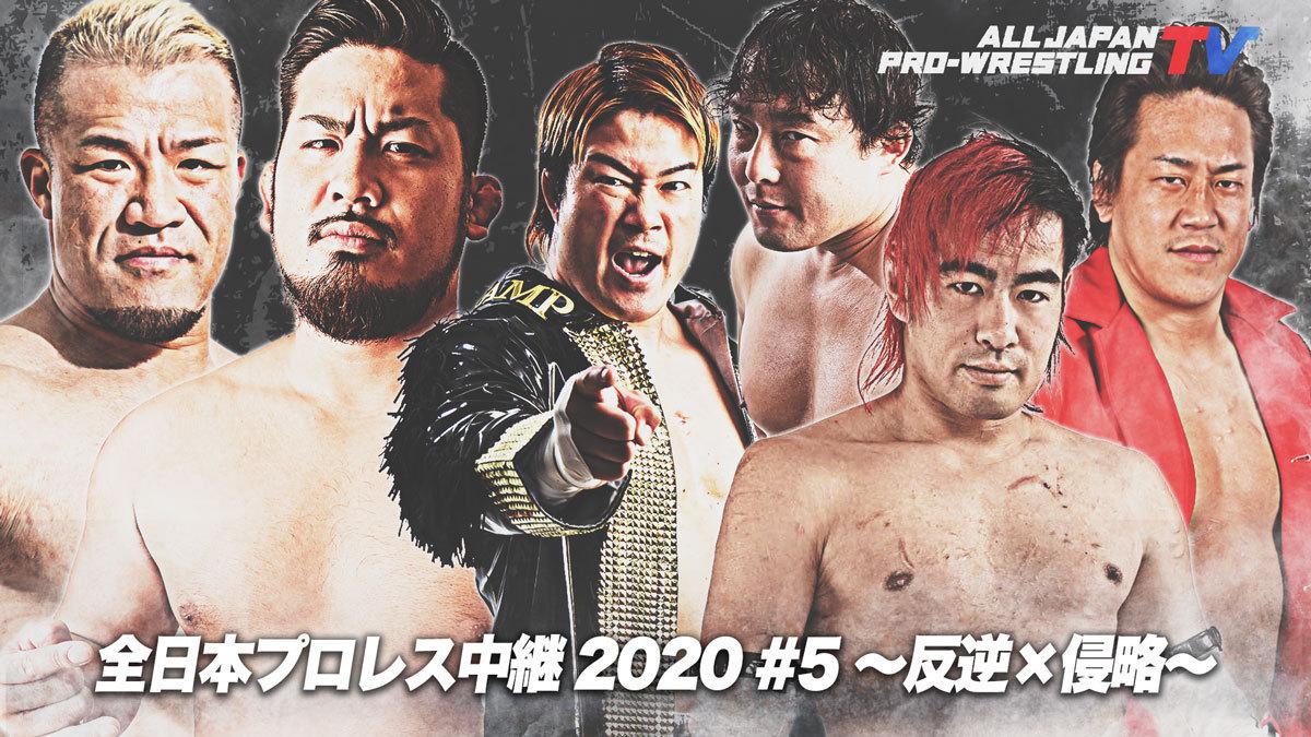 AJPW All Japan Pro Wrestling Broadcast 2020 5 - Treason x Invasion
