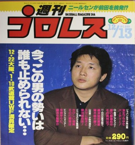 Weekly Pro Wrestling No. 289