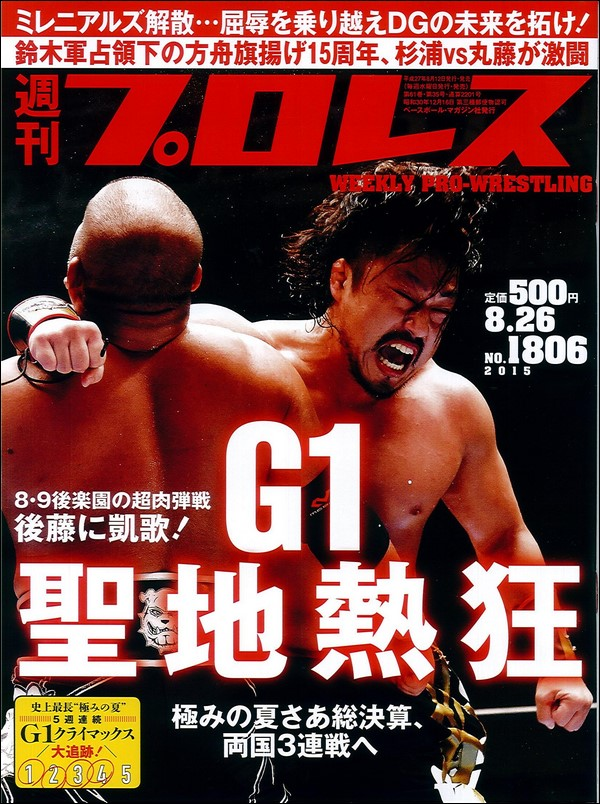 Weekly Pro Wrestling No. 1806