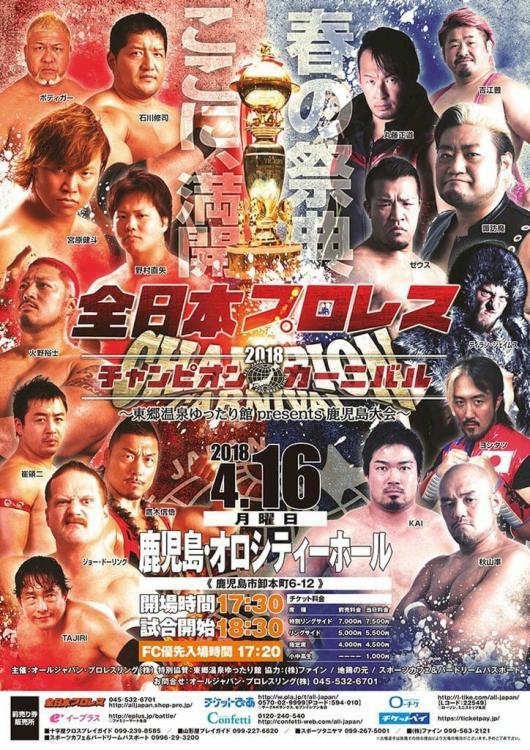 AJPW Champion Carnival 2018 - Night 8