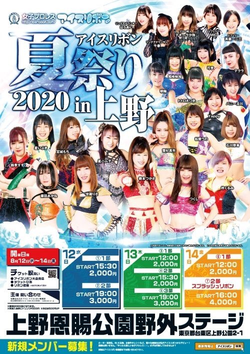 August 12, 2020 Ice Ribbon results