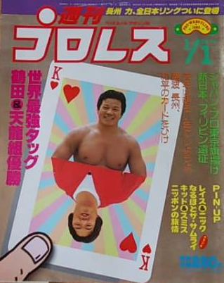 Weekly Pro Wrestling No. 74