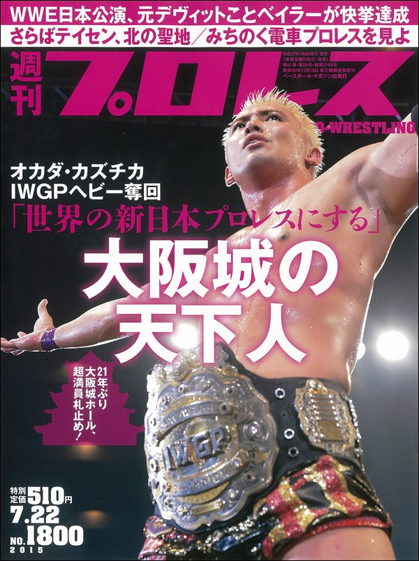 Weekly Pro Wrestling No. 1800
