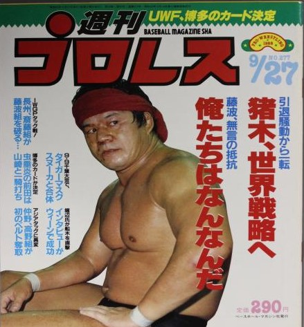 Weekly Pro Wrestling No. 277