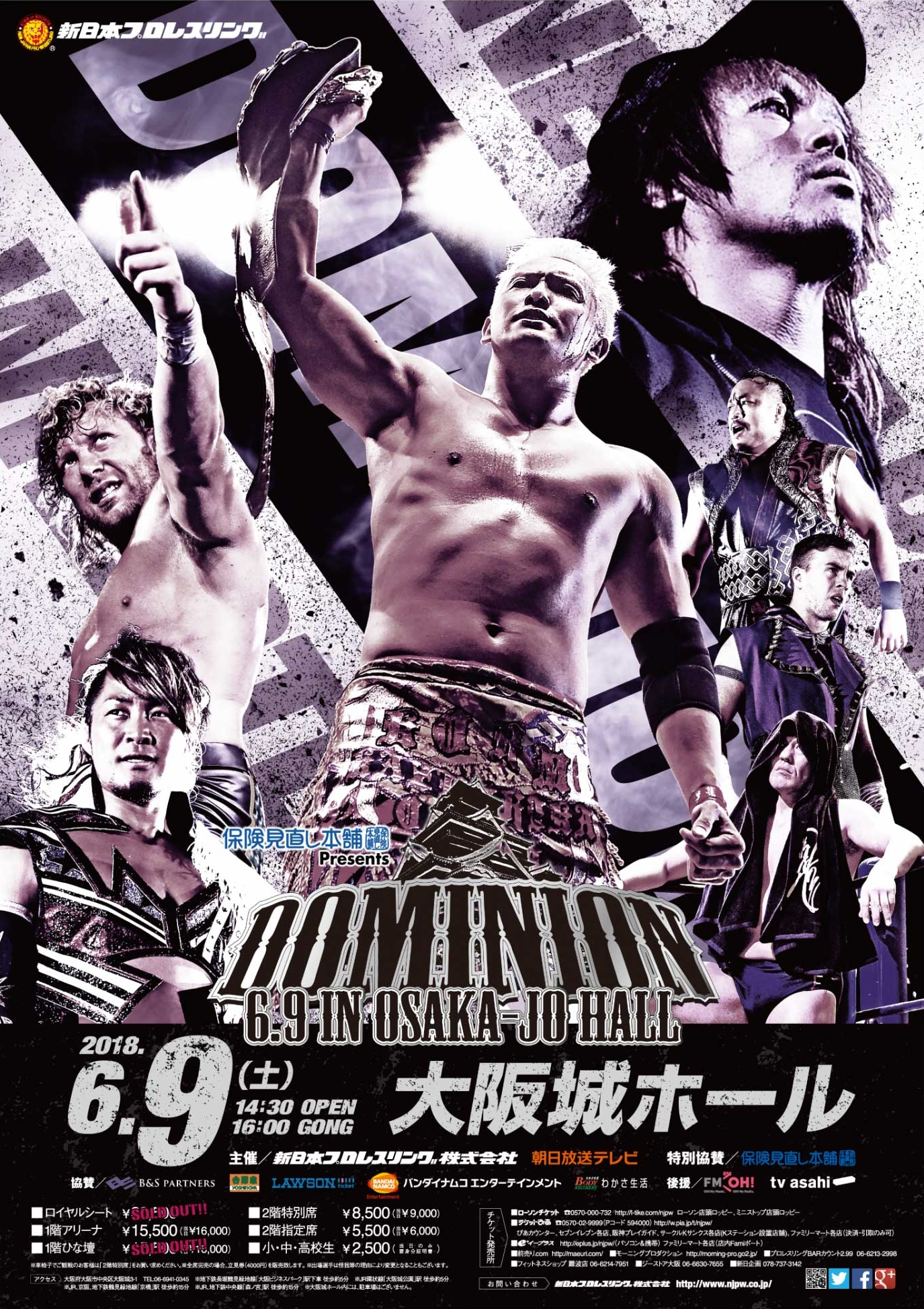 NJPW Dominion 6.9.18 In Osaka-Jo Hall