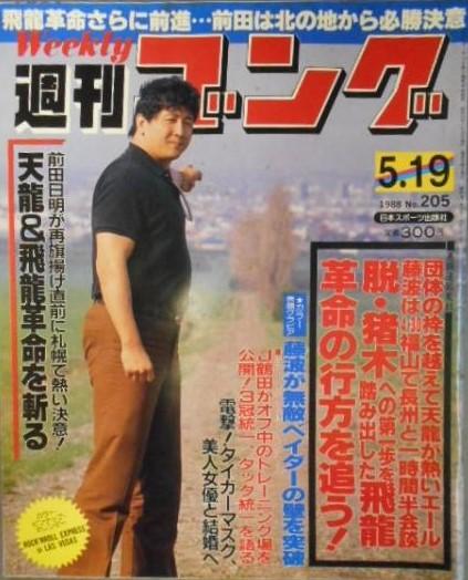 Weekly Gong No. 205