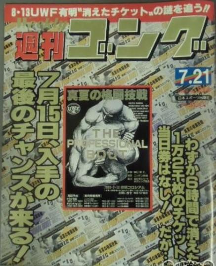 Weekly Gong No. 214