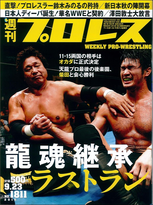Weekly Pro Wrestling No. 1811