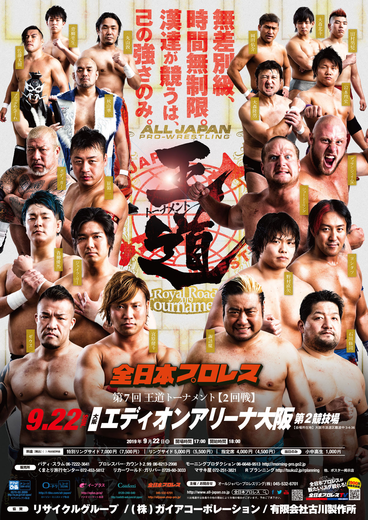 AJPW Royal Road Tournament 2019 - Night 5