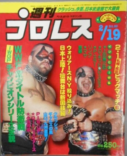 Weekly Pro Wrestling No. 80