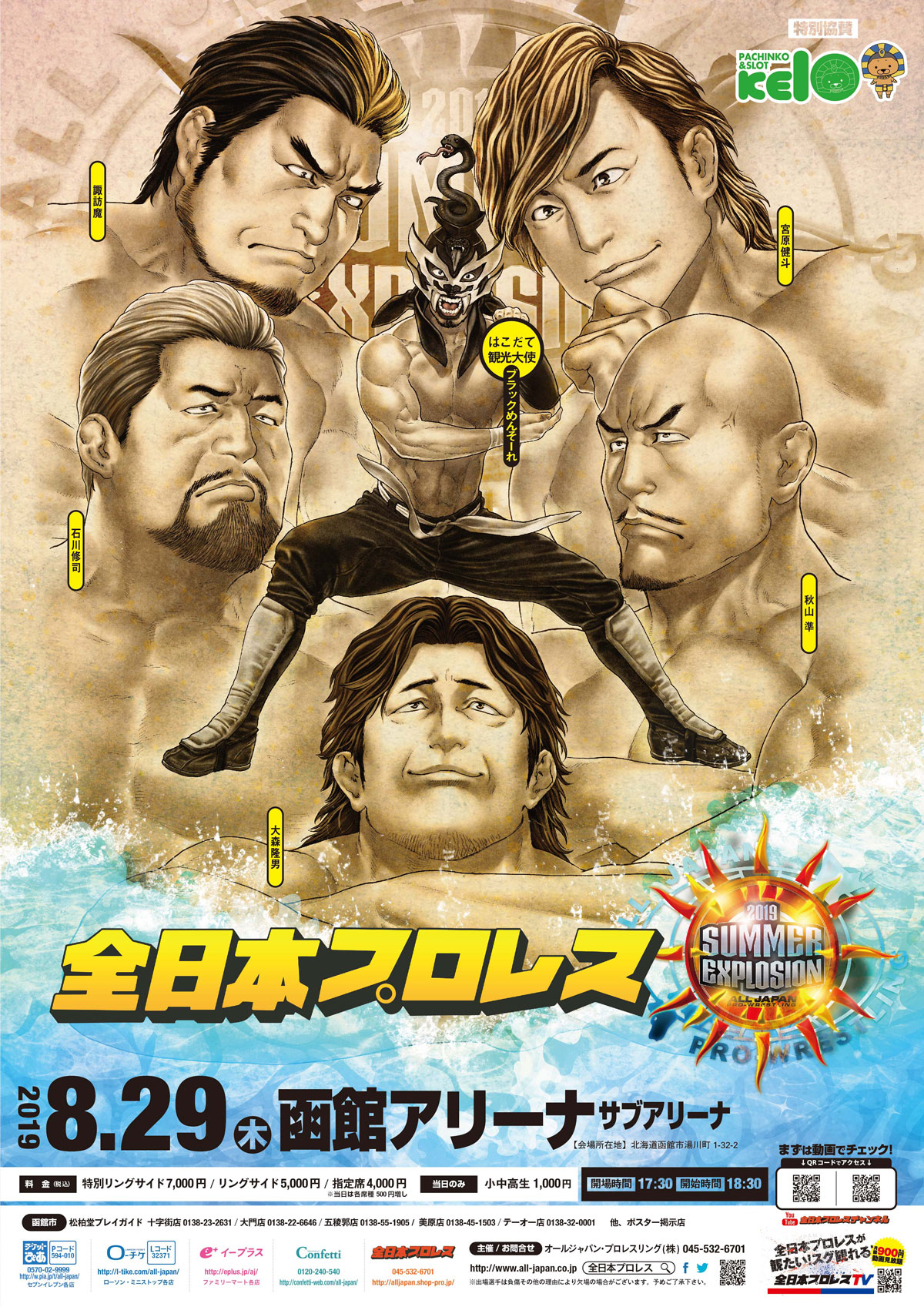 AJPW Summer Explosion Series 2019 - Night 12