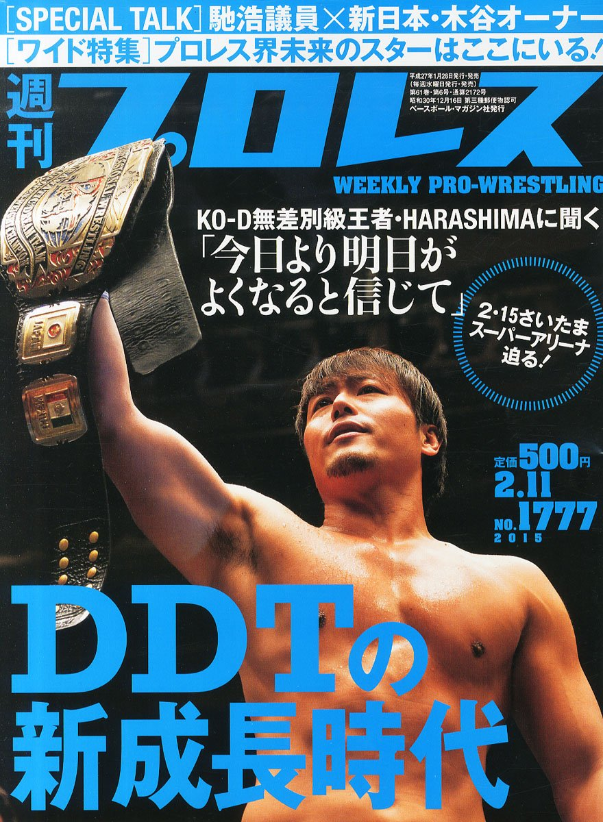 Weekly Pro Wrestling No. 1777