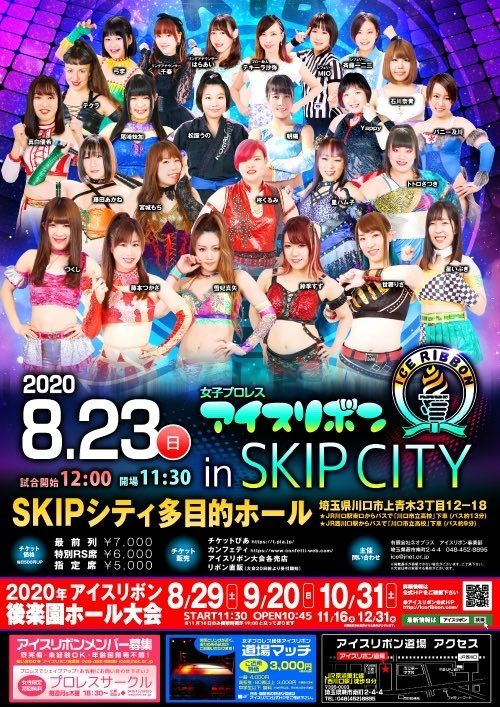 August 23, 2020 Ice Ribbon results