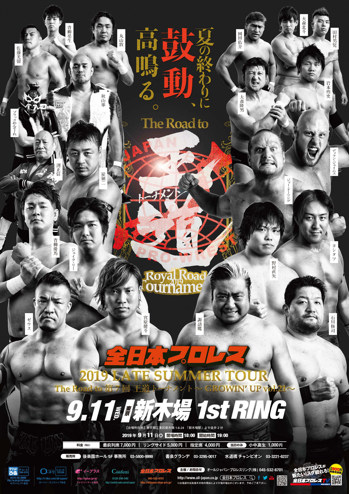 AJPW GROWIN' UP Vol.21