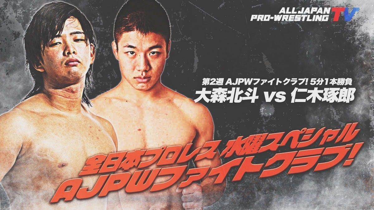 AJPW All Japan Pro Wrestling Wednesday Special - AJPW Fight Club 2