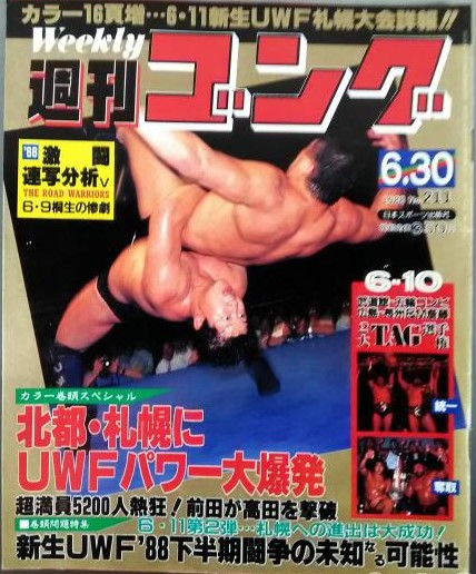 Weekly Gong No. 211