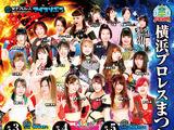 May 4, 2021 Ice Ribbon P's Party