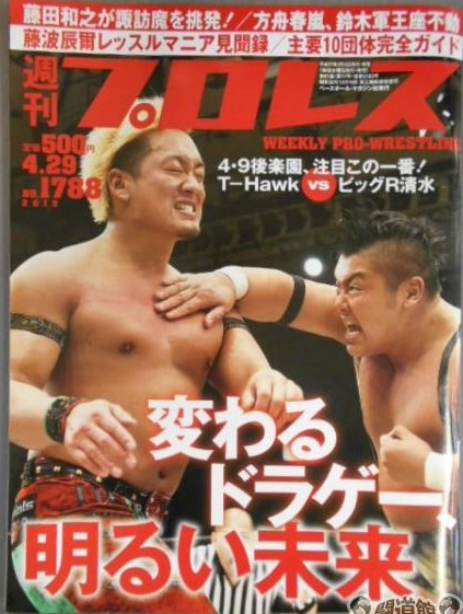Weekly Pro Wrestling No. 1788