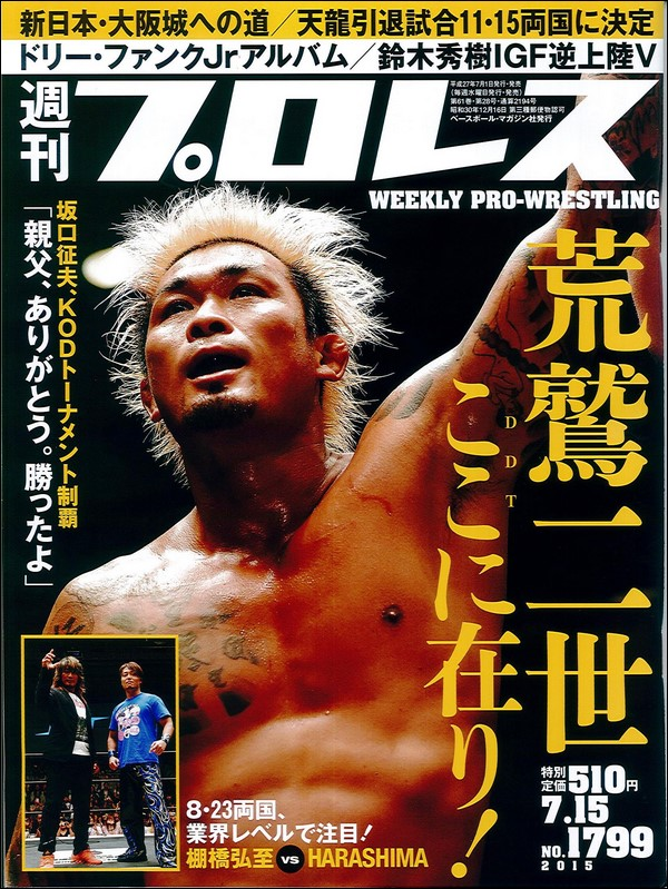Weekly Pro Wrestling No. 1799