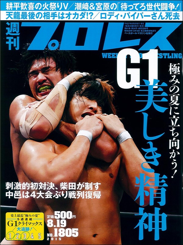 Weekly Pro Wrestling No. 1805