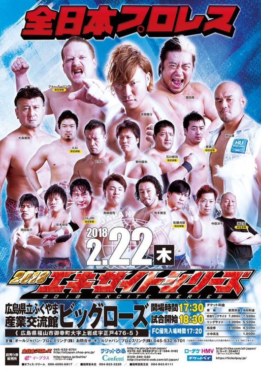 AJPW Excite Series 2018 - Night 7