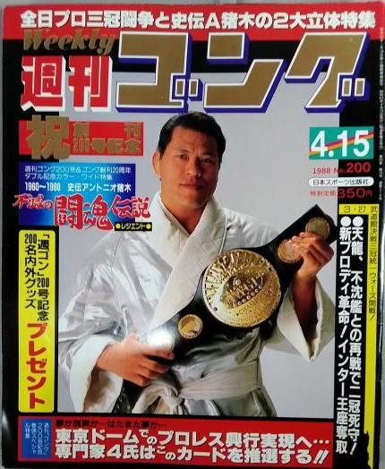 Weekly Gong No. 200