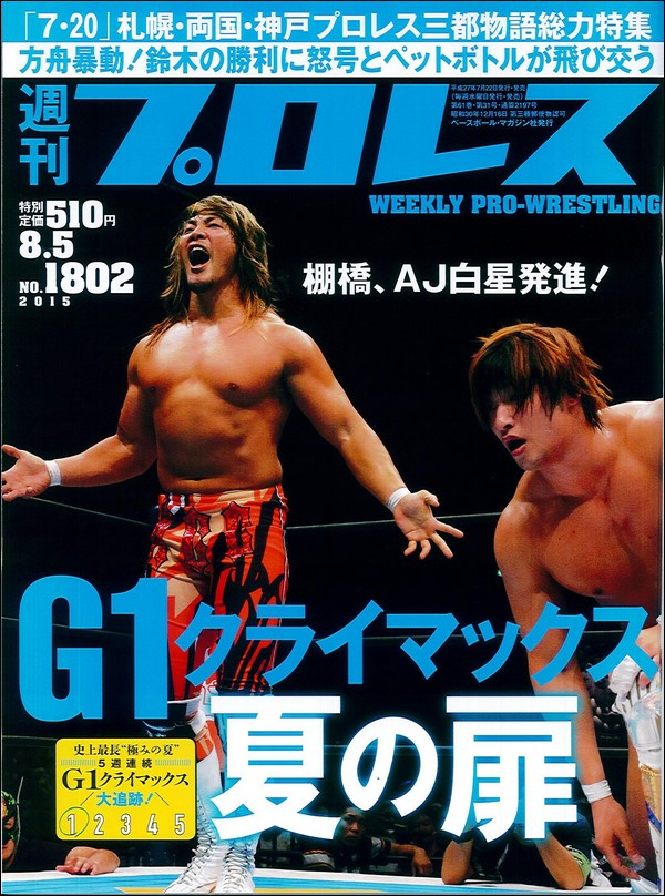Weekly Pro Wrestling No. 1802