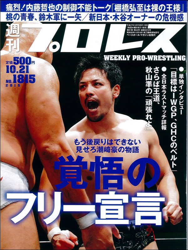 Weekly Pro Wrestling No. 1815