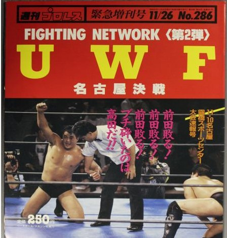Weekly Pro Wrestling No. 286