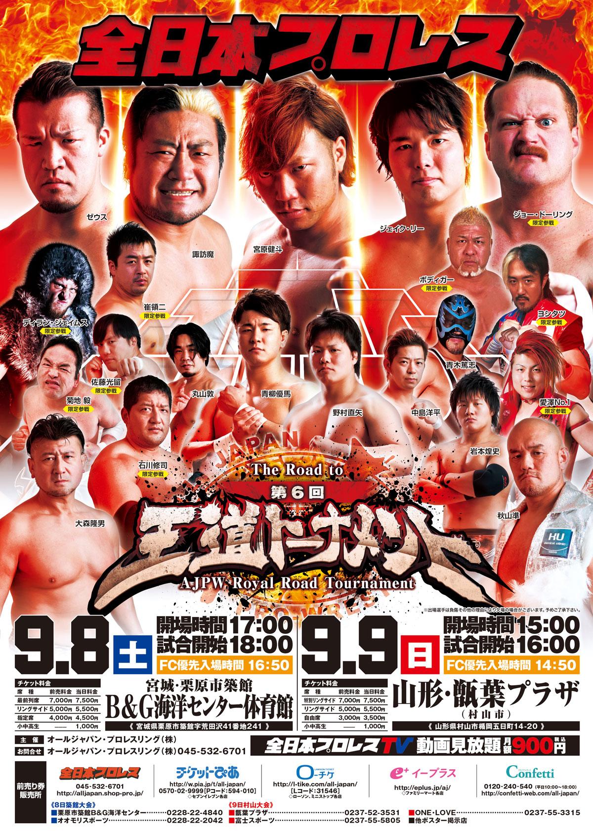 AJPW Road To 6th Oudou Tournament - Night 1