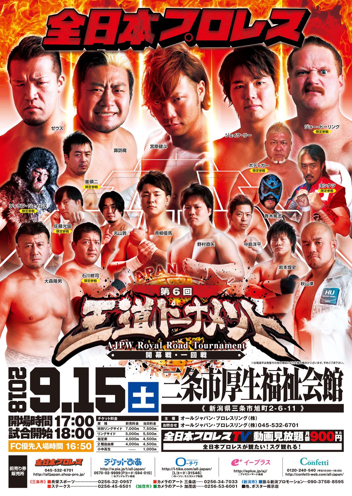 AJPW Royal Road Tournament 2018 - Night 1