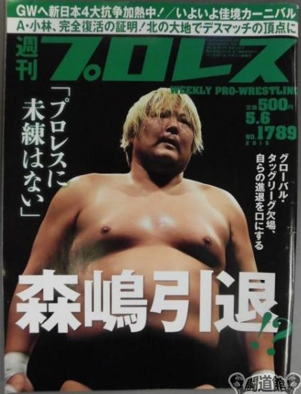 Weekly Pro Wrestling No. 1789