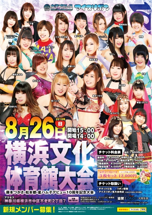August 26, 2018 Ice Ribbon results
