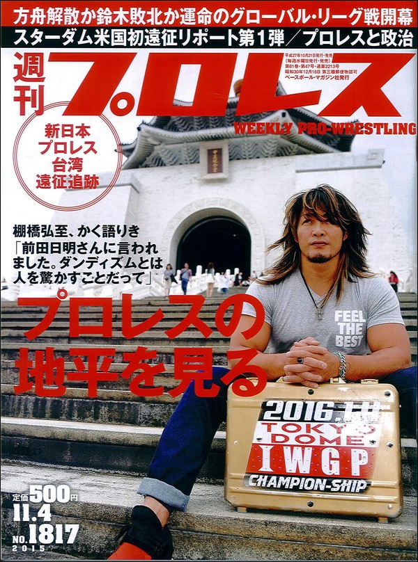 Weekly Pro Wrestling No. 1817