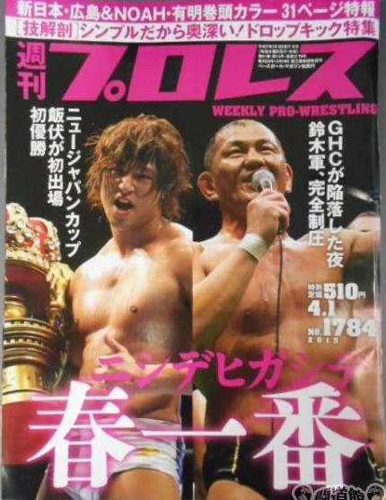 Weekly Pro Wrestling No. 1784