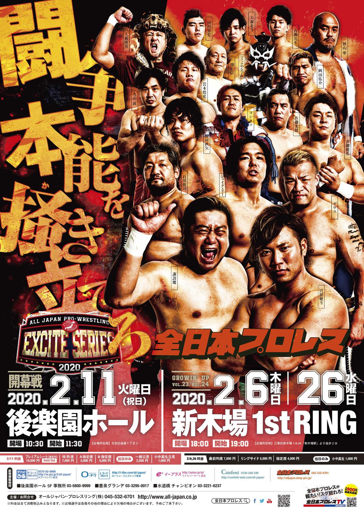 AJPW Excite Series 2020 - Night 1
