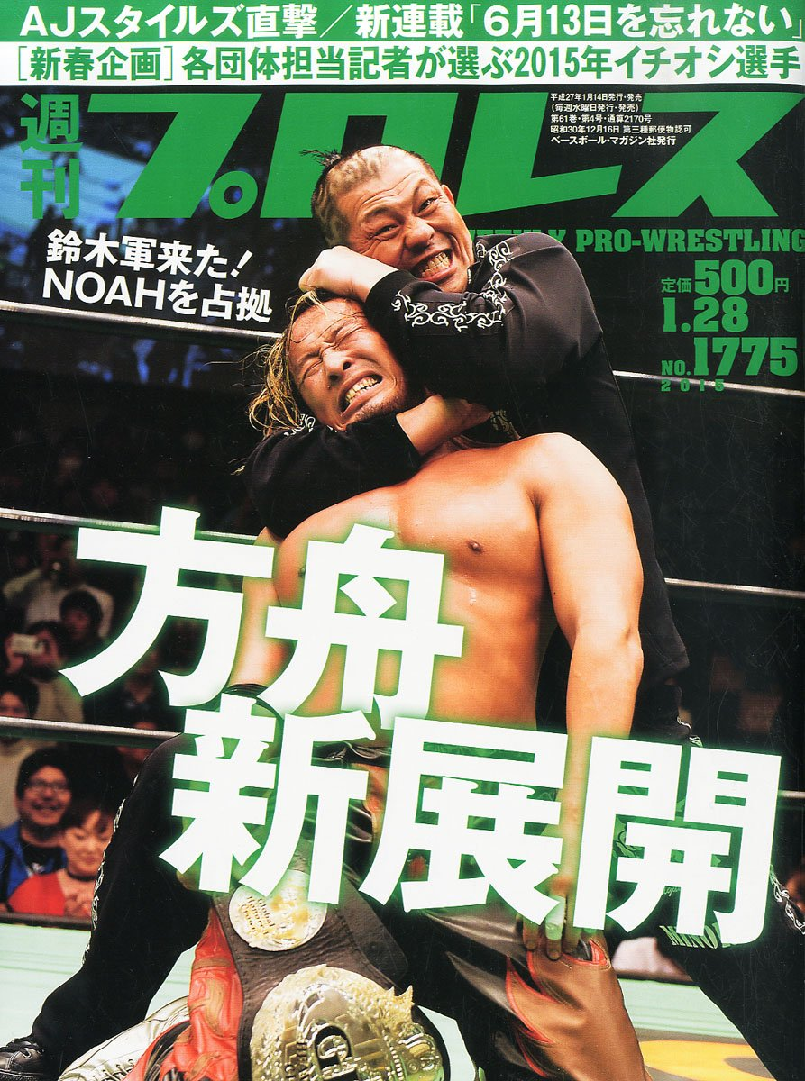 Weekly Pro Wrestling No. 1775